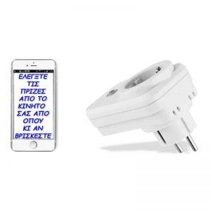 WiFi Πρίζα για απομακρυσμένο έλεγχο (Smart Home) OEM